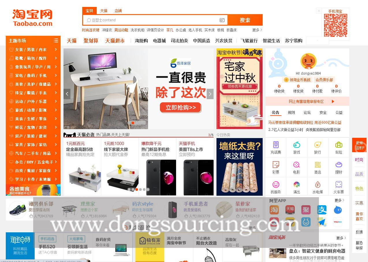 Chinese website to buy stuff
