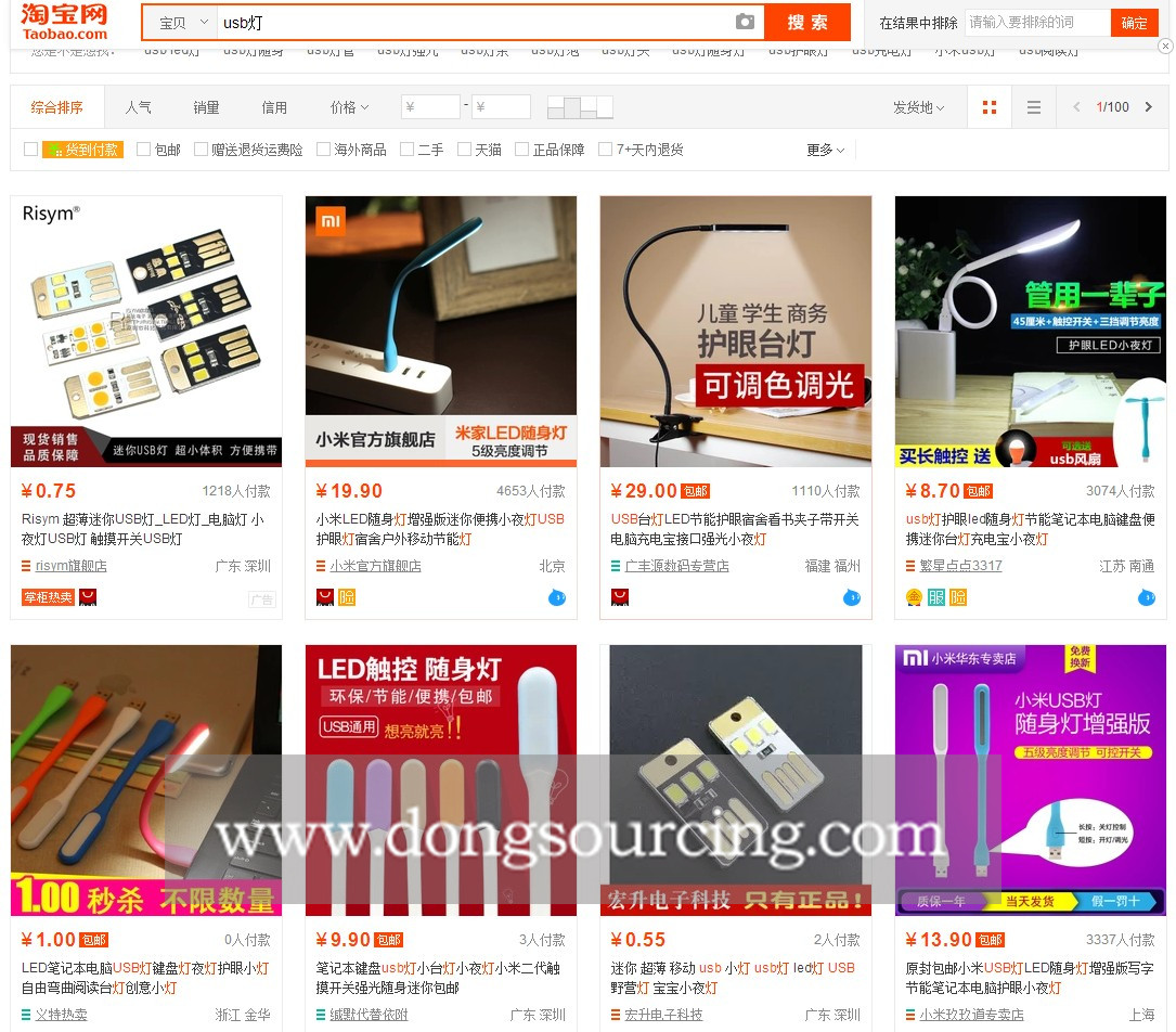 Chinese website to buy electronics